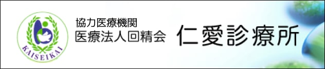 医療法人回精会 仁愛診療所